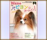 Wan 2011.7月号